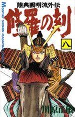 Shura no Toki - Mutsu Enmei Ryu Gaiden 8 Manga