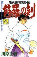 Shura no Toki - Mutsu Enmei Ryu Gaiden 9 Manga