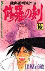 Shura no Toki - Mutsu Enmei Ryu Gaiden 10 Manga