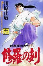 Shura no Toki - Mutsu Enmei Ryu Gaiden 11 Manga