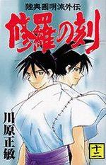 Shura no Toki - Mutsu Enmei Ryu Gaiden 12 Manga