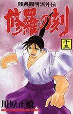 Shura no Toki - Mutsu Enmei Ryu Gaiden 13 Manga