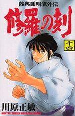 Shura no Toki - Mutsu Enmei Ryu Gaiden 14 Manga