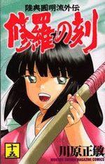 Shura no Toki - Mutsu Enmei Ryu Gaiden 15 Manga