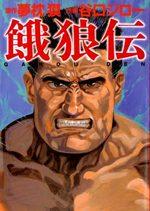 Garôden 1 Manga