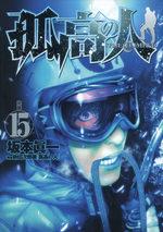 Ascension 15 Manga