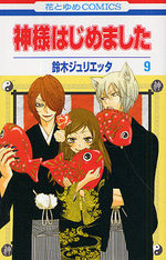 Divine Nanami 9 Manga