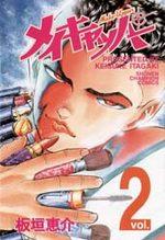 Make Upper 2 Manga