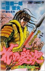 Keiji 1 Manga