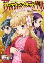 Brocken Blood 7 Manga