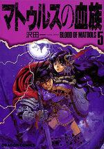 Blood of Matools 5
