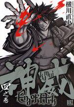 Kamui - End of Ark 4 Manga
