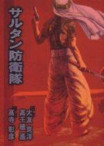 La Garde du Sultan 1 Manga