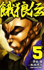 Garouden 5 Manga