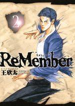 Remember 2 Manga