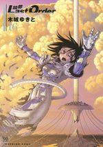 Gunnm Last Order 16 Manga