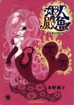 La Petite Sirène 1 Manga