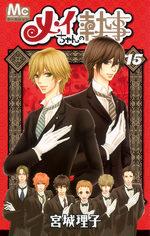 Mei's Butler 15 Manga