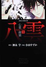 Psychic Detective Yakumo 5 Manga