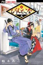 Le Chemin des Fleurs 5 Manga