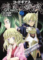 Code Geass - Shikkoku no Renya 2 Manga