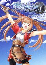 Eiyû Densetsu - Sora no Kiseki # 1