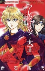 Alexander Daioh - Tenjou no Oukoku 1 Manga