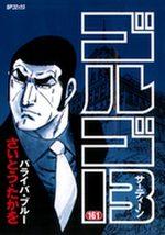 Golgo 13 161 Manga