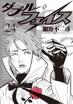 Double Face 24 Manga