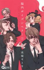 Brainstorm' Seduction 1 Manga