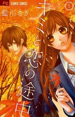 In Love with you 1 Manga