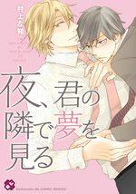 Yoru, Kimi no Tonari de Yume wo Miru 1 Manga