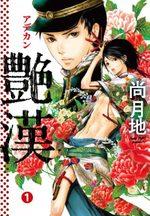 Adekan 1 Manga