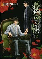 Blue Morning 1 Manga