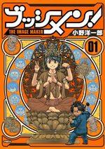 Busshimen! 1 Manga