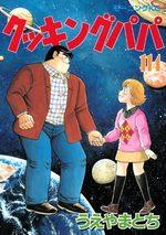 Cooking Papa 114 Manga