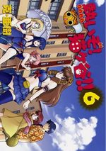 Atsui zo! Negokaya!! 6 Manga
