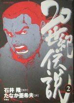 20 Seiki Densetsu 2 Manga
