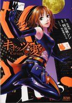 Cat's Aï 2 Manga