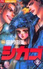 Chicago 2 Manga