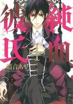 Pureblood Boyfriend 2 Manga