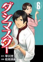 Dash Master 6 Manga