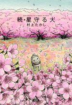 Le Chien Gardien d'Etoiles 2 Manga