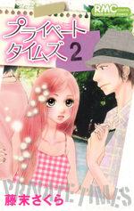 Private Times 2 Manga