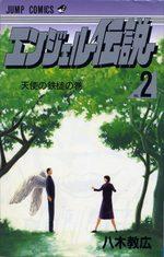Angel densetsu 2