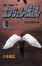 Angel densetsu 4