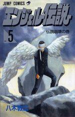 Angel densetsu 5
