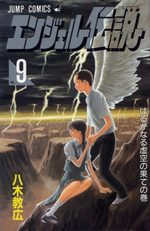Angel densetsu 9