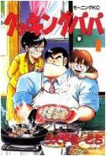 Cooking Papa 1 Manga