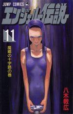 couverture, jaquette Angel densetsu 11